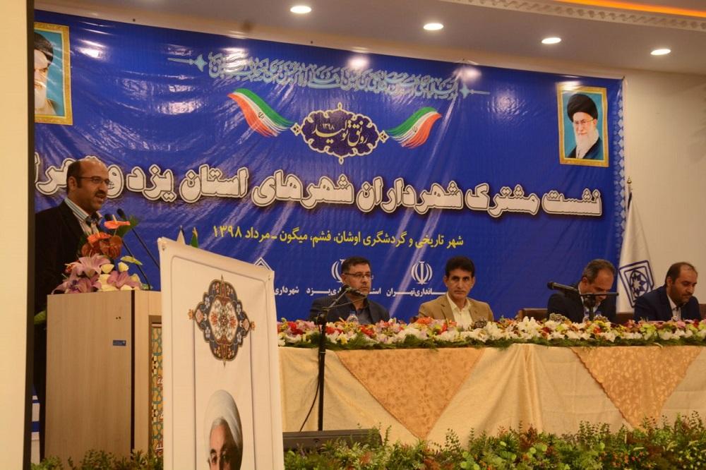 سخنرانی مهندس میرنژاد شهردار شاهدیه درنشست مشترک شهرداران استان یزد و تهران
